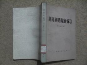 高考英语综合练习【馆藏】