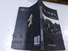 江西名人故里游 梅飚 王桐林 江西教育出版社 2008年11月 大32开平装