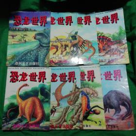 恐龙世界(1—8)八本合售