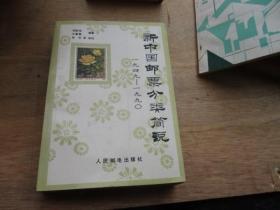 新中国邮票分类简说1949--1990