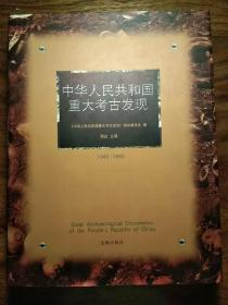 中华人民共和国重大考古发现
