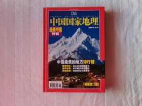 中国国家地理 2005年 增刊 选美中国(精装修订版)