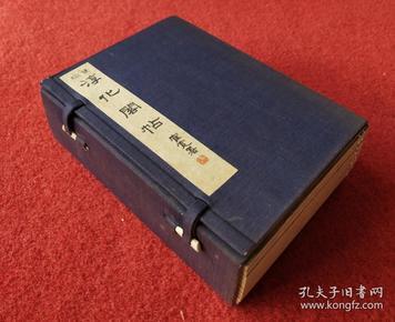 民国原本《袖珍淳化阁帖》昭和12年西东书房(1937年 线装 1函11册全),