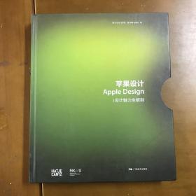 苹果设计:i设计魅力全解剖