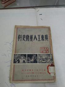 广东工人运动史料