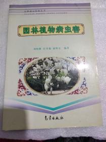 风景园林丛书:园林植物病虫害(修订版)