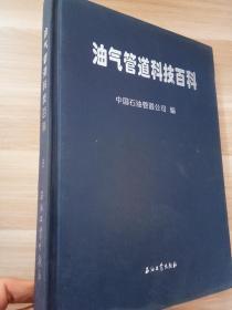 油气管道科技百科 5