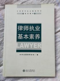 全国律师执业基础培训指定教材——律师执业基本素养(1版2印)
