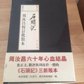 周汝昌校订批点本石头记(漓江出版社)一函四册