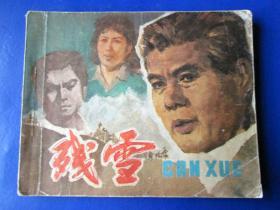 残雪 电影版 连环画 小人书 中国电影出版社60开