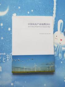 中国风电产业地图  2011