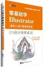 UI设计师养成记零基础学Illustrator/中公