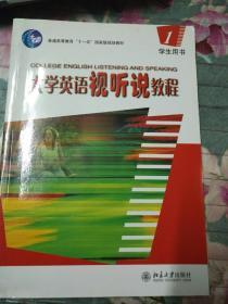大学英语视听说教程1(学生用书)