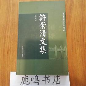 许崇清文集