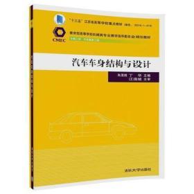 汽车车身结构与设计