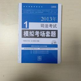 2013年司法考试模拟考场套题(法律版),(全4册)。