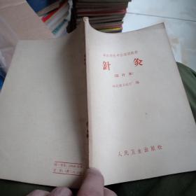 1968年有毛主席语录《针炙》河北卫生厅