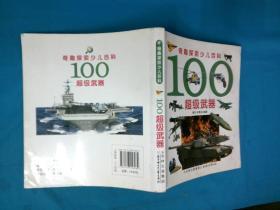 100超级武器