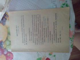 教育文献   清华大学著名教授朱祖成旧藏   1986年教育经济学提纲简介   第一页有字