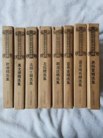 外国文学名家精选书系(第一批)1-10册 现存8本