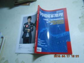 中国国家地理 2015【9】【看图】