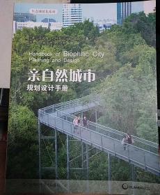 【包邮】亲自然城市规划设计手册