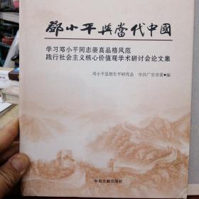 邓小平与当代中国