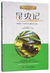昆虫记/教育部语文新课标经典悦读丛书