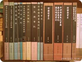 中国历代书目题跋丛书:宋元旧本书经眼录 持静斋藏书记要