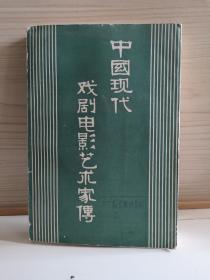 中国现代戏剧电影艺术家传  1981年