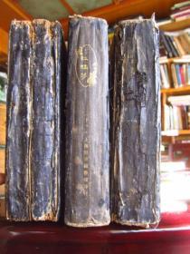 民国11年版《红楼梦》全三册(上中下)布面精装、繁体竖版、完整无缺、靠书脊处里外粘贴加工过、具体品相以图为准——免争议