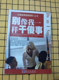 《商战英语阅读》丛书:别像我一样干傻事、别了,管理理论(两册合售)