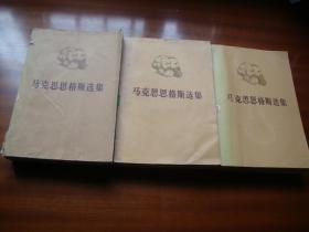 马克思恩格斯选集(第二、三、四卷)共三本售