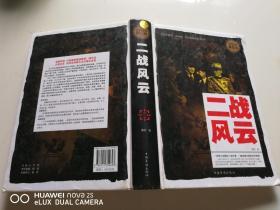 全民阅读-二战风云(精装)