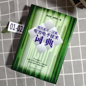 现代英汉汉英电力电子技术词典
