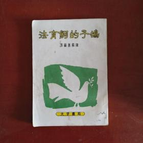 鸽子的饲育法(繁体竖版)