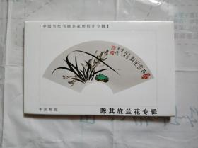 陈其旋兰花专辑(全套10枚)