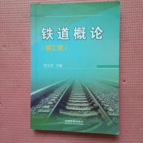 铁道概论(第七版)