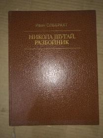 НИКОЛА ШУТАЙ РАЗБОЙНИК 俄文版 精装 馆藏