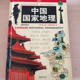 中国国家地理:国民读本