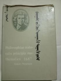 自然哲学的数学原理 蒙文  仅印500册