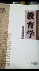 教育学(王道俊,郭文安) 2009年版 正版二手9787107214752