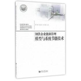 钢铁企业能源管理模型与系统节能技术乔非,祝军,李莉 著