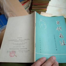 1973年有毛主席语录《头针疗法》