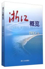 浙江概览(2015年版)
