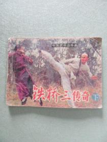 铁桥三传奇(下)