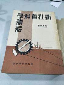 新社会科学讲话(1939年出版)
