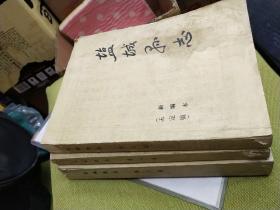 盐城县志新编本(未定稿)3册全