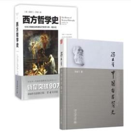 西方哲学史+中国哲学简史 共两册 全新修订版