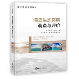 海岛生态环境调查与评价